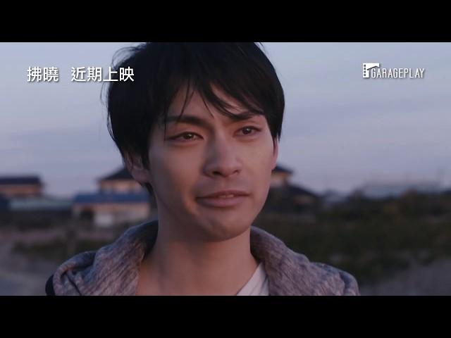 【拂曉】電影預告 是枝裕和導演愛徒.廣瀨奈奈子自編自導動人之作 近期上映