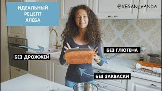 Хлеб Без Дрожжей, Глютена. Быстрые Рецепты Веган