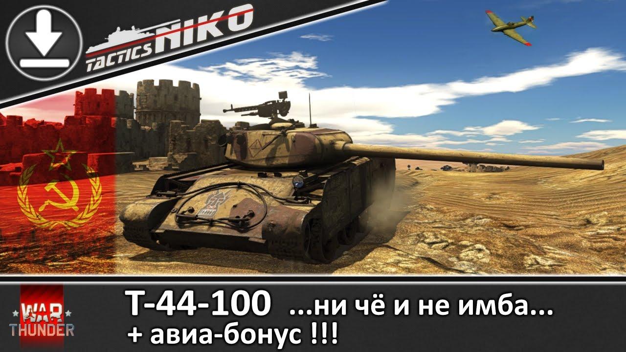 вар тандер т44 100