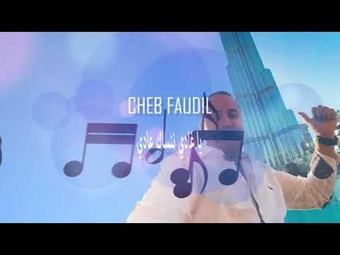 cheb faudel -kol youm halka jedida 2018.avec amine la colombe