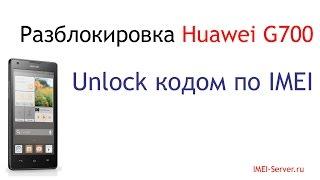 Разблокировка Huawei G700 Velcom Belarus