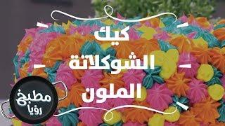 كيك الشوكلاتة الملون - ايمان عماري
