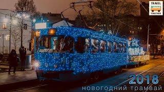 Новогодний трамвай - 2018 | Moscow tram 2018