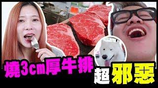 在公司燒『3cm厚牛排』超犯規被投訴!屎家上班實況!【四川Vlog】 thumbnail