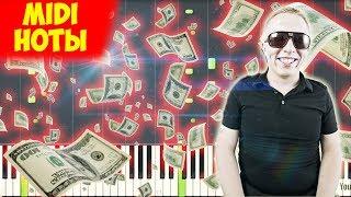 Витя АК 47 А как поднять Бабла на пианино Ноты Midi