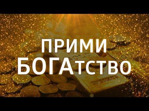 СИЛЬНАЯ АФФИРМАЦИЯ НА ДЕНЬГИ ۞ Привлечение БОГАТСТВА и УДАЧИ