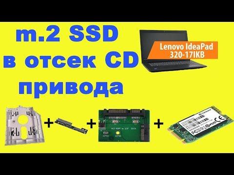SSD m.2 instead HDD Lenovo IdeaPad 320-17 lkb (81BJ005JRA)