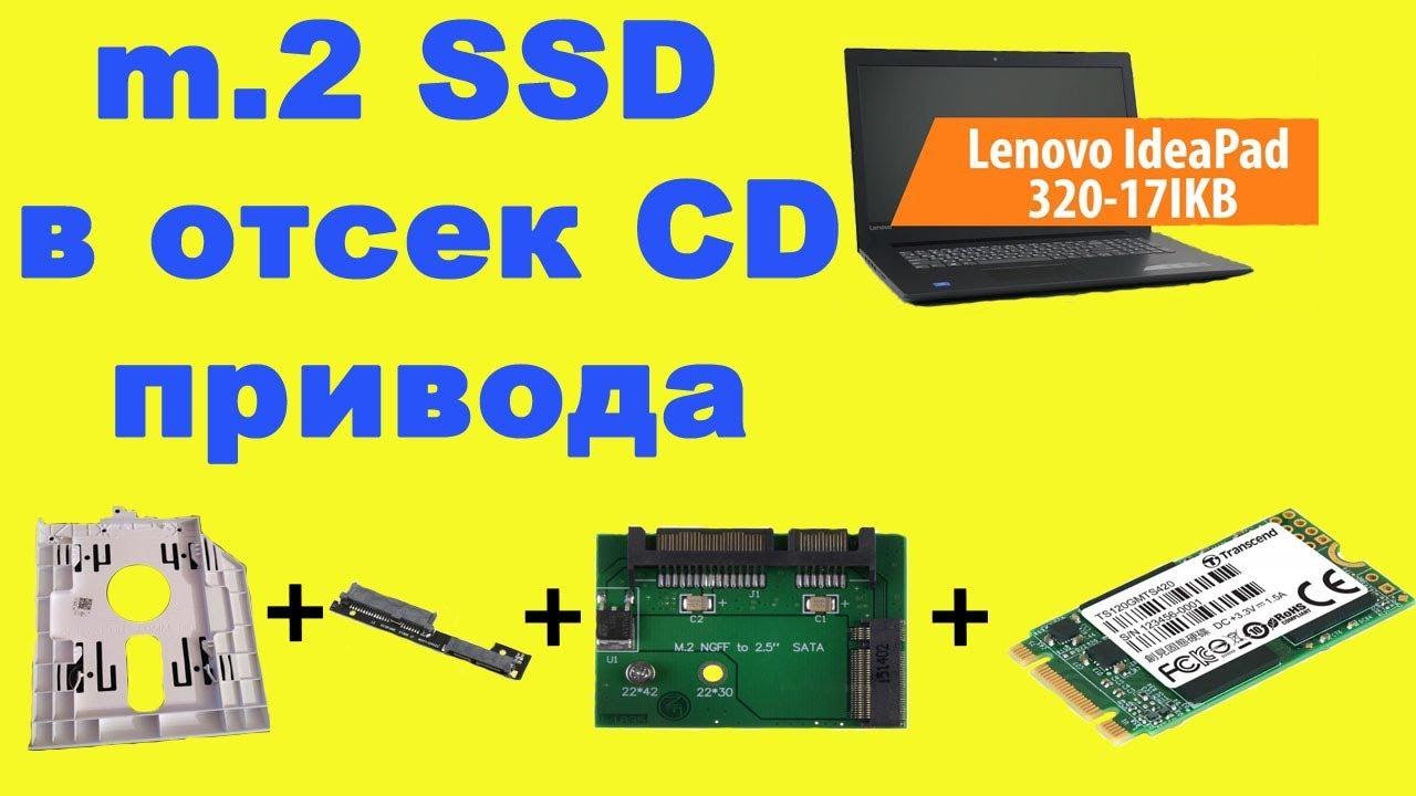 SSD m 2 instead HDD Lenovo IdeaPad 320-17 lkb (81BJ005JRA)