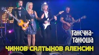 """Салтыков, Чижов, Алексин """"Танечка-Танюша"""""""