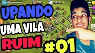 ✔ UPANDO UMA VILA RUIM/ RUMO A CV 7 FULL / Clash Of Clans #01