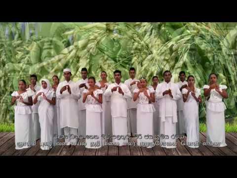 Sri Lanka - National Anthem