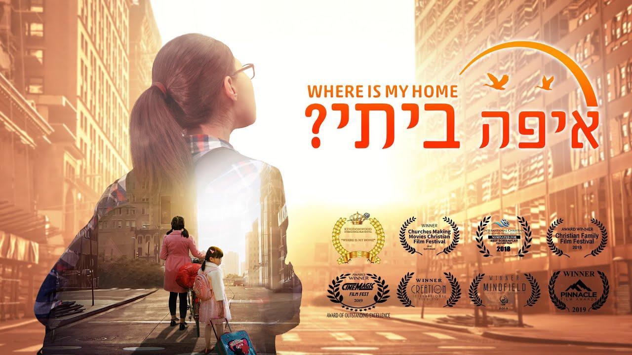 סרט משיחי | 'איפה ביתי?' - אלוהים העניק לי משפחה מאושרת