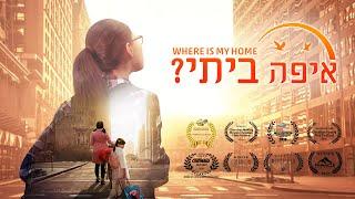 אלוהים הוא טוב | הסרט המשיחי הטוב ביותר 'איפה ביתי?' - אלוהים העניק לי משפחה מאושרת