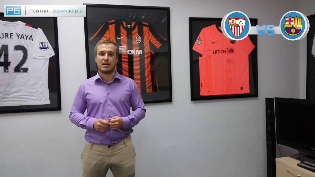 Прогноз Максима Гіленка: «Севілья» — «Барселона» - YouTube