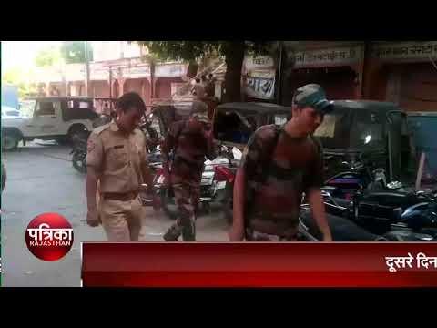 जयपुर कर्फ्यू: इस खबर में जानिये ताज़ा अपडेट