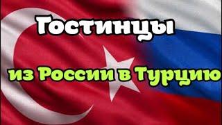 Какие гостинцы я привожу  из России в Турцию\ GBQ blog