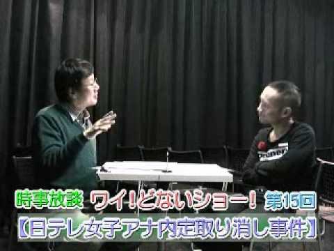 【日テレ女子アナ内定取り消し事件】@時事放談「ワイ!どないショー!」第15回