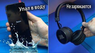 РЕМОНТЫ: Xiaomi Redmi 8 (Упал в ванну) | Беспроводные наушники JBL  WS801(Вырвали гнездо)