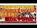 أغنية 【FGO 実況】☆4(SR)サーヴァント1騎プレゼント!1000万DL突破キャンペーンでニトクリスを手に入れた!【Fate/Grand Order】