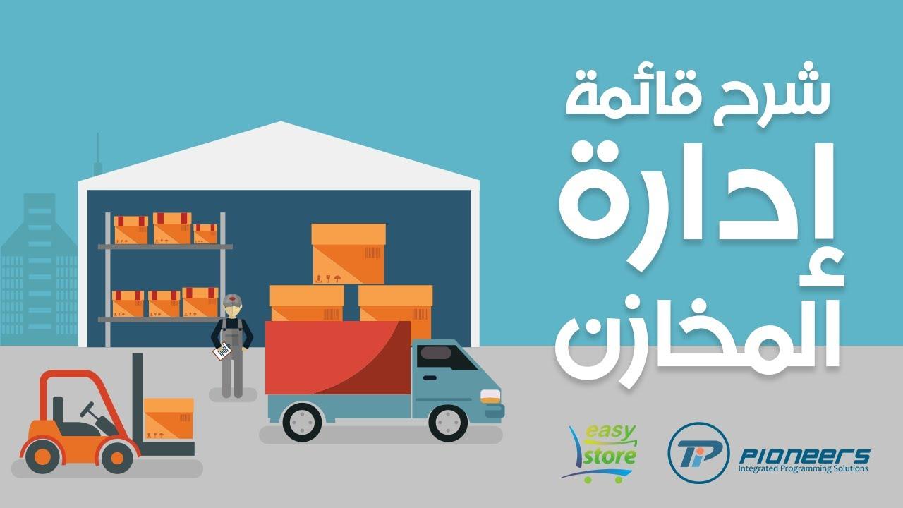 برنامج ادارة المخازن عربى