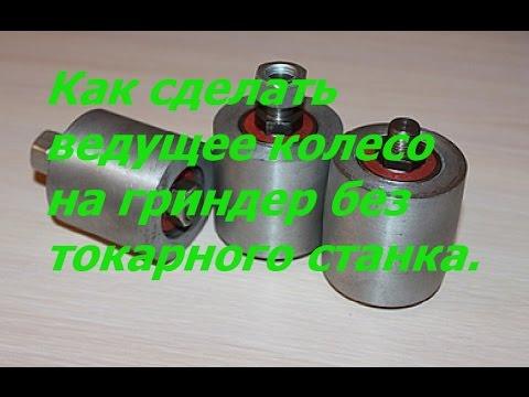 Как сделать ведущее колесо на гриндер без токарного станка. Из чего сделать колесо на гриндер.