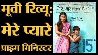 Mere Pyare Prime Minister Review | Anjali Patil | Rakesh Omprakash Mehra | Atul Kulkarni