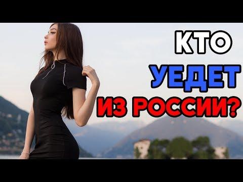 КТО УЕДЕТ ИЗ РОССИИ? - КАРИНА - Поиск видео на компьютер, мобильный, android, ios