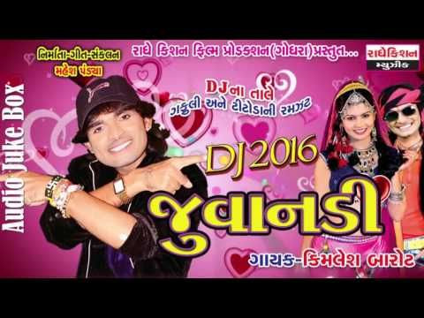 DJ 2016 🎸 Juvandi 🎸 | Kamalesh Barot New Dj | Timali Gafuli | Gujarati New Romantic Songs