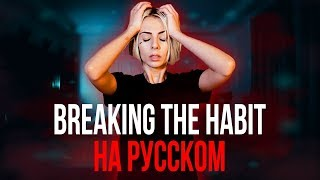 Breaking The Habit - Linkin Park  НА РУССКОМ/ RUS COVER