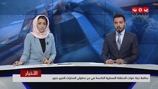اخر الاخبار | 20 - 02 - 2019 | تقديم هشام الزيادي و اماني علوان | يمن شباب