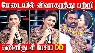 Dhivyadarshini Emotional Speech About Her Divorce On Stage | Srikanth |