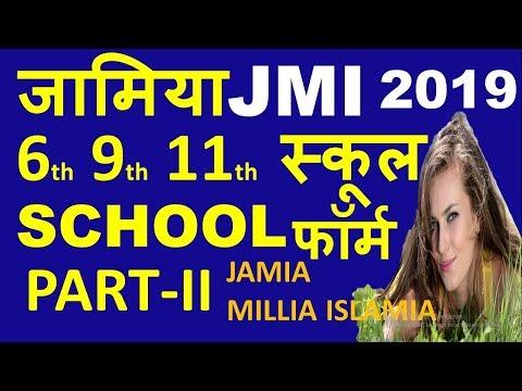 JAMIA SCHOOL FORM 2019| JMI ADMISSION 6th 9th 11th| JAMIA FORM| JMI ENTRANCE EXAM| JMI FORM 2019