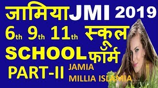 JAMIA SCHOOL FORM 2019| JMI ADMISSION 6th 9th 11th| JAMIA FORM| JMI ENTRANCE EXAM| JMI FORM 2019