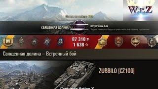 Centurion Action X  12 фрагов, 11 тысяч урона  Священная долина  World of Tanks 0.9.13 WОT