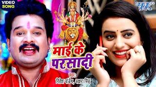 Ritesh_Pandey और Akshara_Singh देवी गीत #Video_song_2020 - माई के प्रसाद I Bhojpuri Bhakti Song