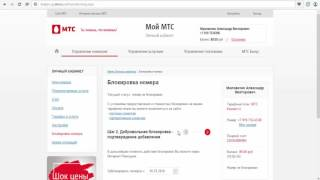видео Как заблокировать сим карту МТС