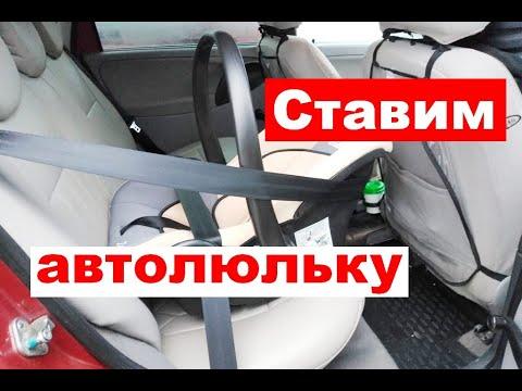 Как установить автолюльку в машину?