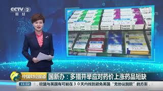 [中国财经报道]国新办:多措并举应对药价上涨药品短缺  CCTV财经