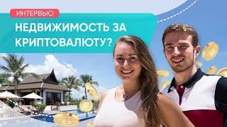Можно ли купить недвижимость в Таиланде за криптовалюту Интервью c инвестором Andaman Riviera