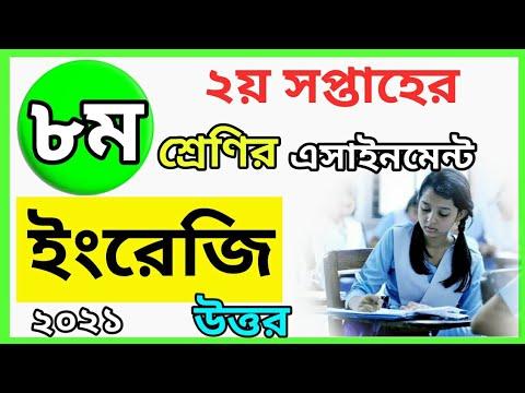 Class 8 English Assignment 2021  2nd Week Assignment   ৮ম শ্রেণির ইংরেজি ২য় সপ্তাহের এসাইনমেন্ট ২০২১
