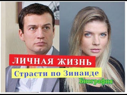 Страсти по Зинаиде сериал ЛИЧНАЯ ЖИЗНЬ Биография
