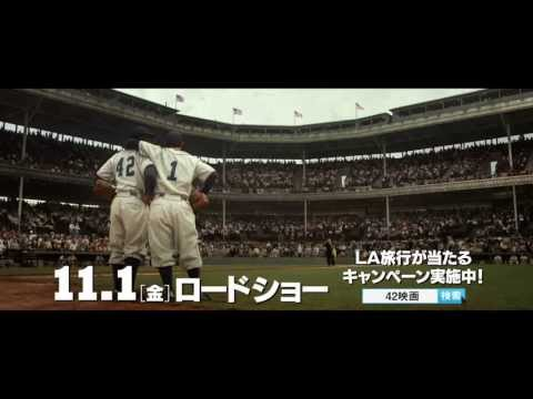 映画『42 ~世界を変えた男~』TVCM(42番編)【HD】 2013年11月1日公開