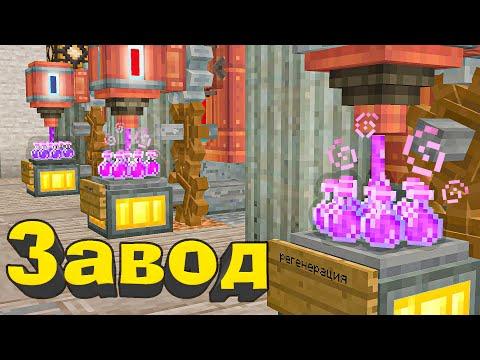 АВТОМАТИЧЕСКАЯ ФЕРМА НА ЗАВОДЕ В МАЙНКРАФТ! - Minecraft 1.16.4 #71