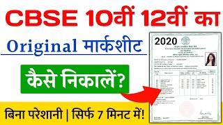 CBSE Marksheet Download | How to Download Marksheet from Digilocker | online marksheet kaise nikale