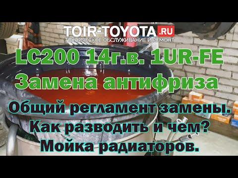 LC200 2014г.в.\\120000км.\\1UR-FE\\Замена антифриза\\Регламент\\Мойка радиаторов.