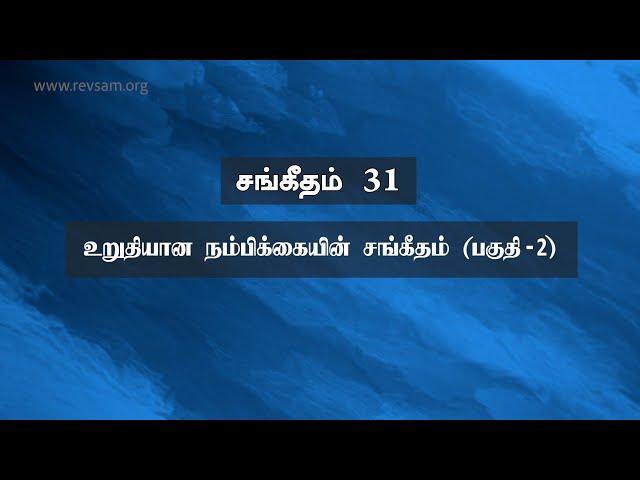 சங்கீதம் 31: உறுதியான நம்பிக்கையின் சங்கீதம் (பகுதி-2) | Sam P. Chelladurai | Weekly Prayer