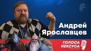 Андрей Ярославцев - Зератул, Декард Каин | Голоса Нексуса | Heroes of the Storm
