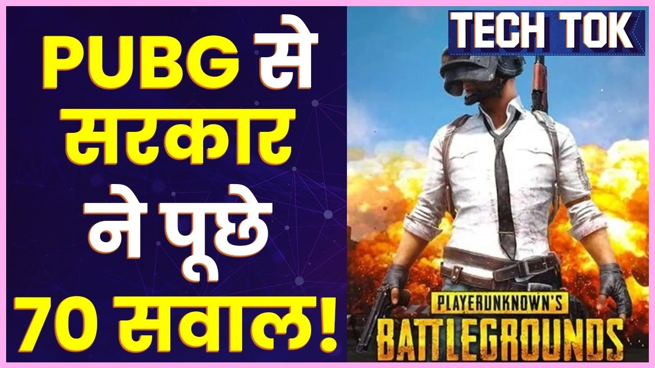 PUBG Unban in India News Today | PUBG Ban Update | Govt Asks 70 Questions To PUBG Mobile