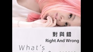 Ann白安-2014新歌 [ 對與錯 Right And Wrong ] 不聽可惜啊 Mp3