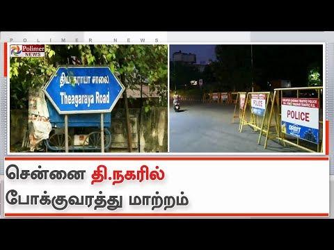 சென்னை தி.நகரில் போக்குவரத்து